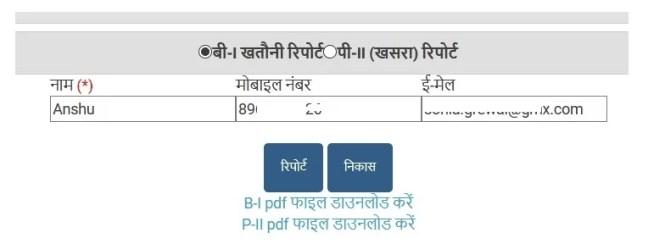 chattisgarh khasra khatoni report 4