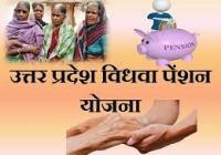 up widow pension scheme