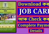 Assam NREGA Job Card 2020