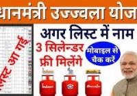 Bharat Gas Ujjwala Yojana list