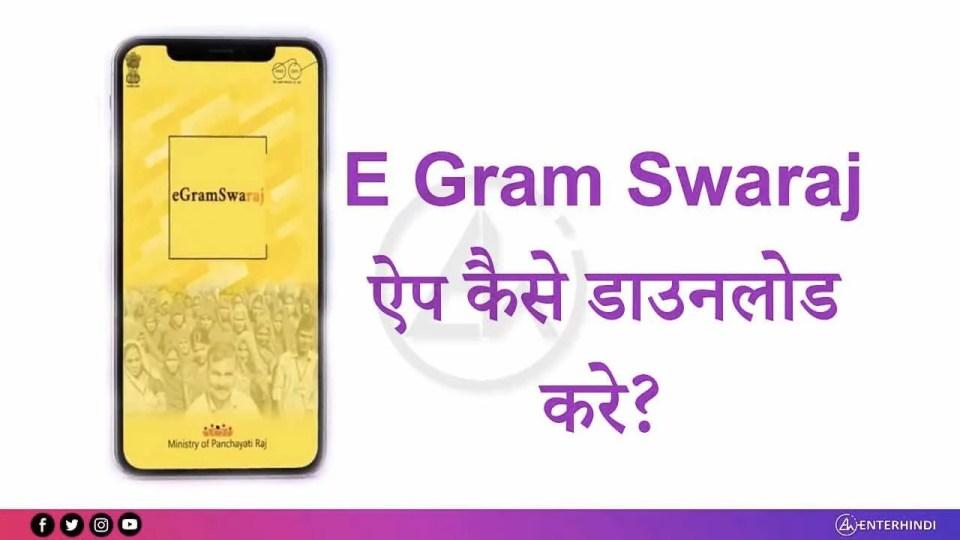 E Gram Swaraj Portal