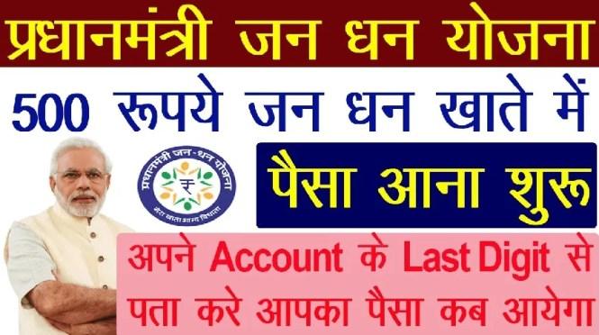 Jan Dhan Bank Account Modi Govt 500