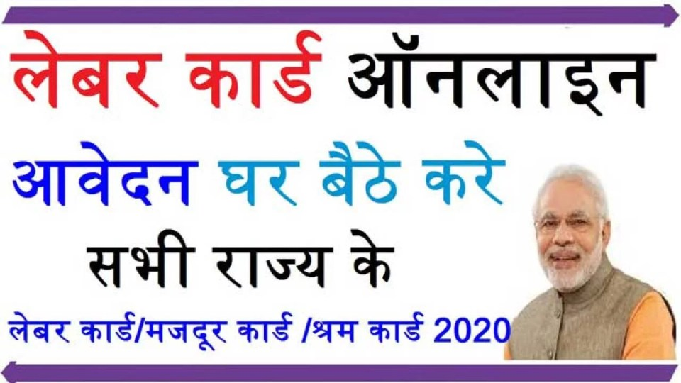 Labour Card online apply 2020