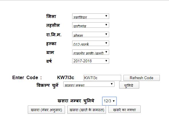 MP Bhulekh Khasra Khatauni 2020