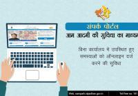 Rajasthan Sampark Online Complaint Registration