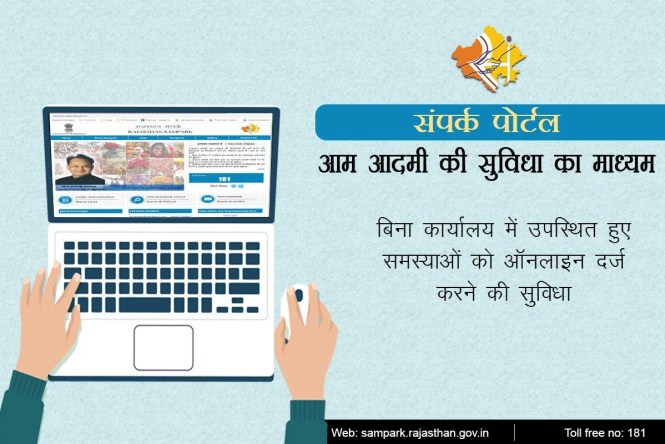 Rajasthan Sampark Portal Complaint Registration