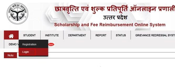 UP Scholarship Status 2020