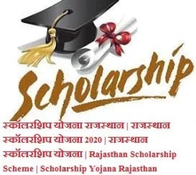 sje scholarship status 2020