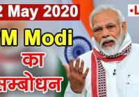 12 मई मंगलवार को मोदी जी देश को संबोधित करेंगे