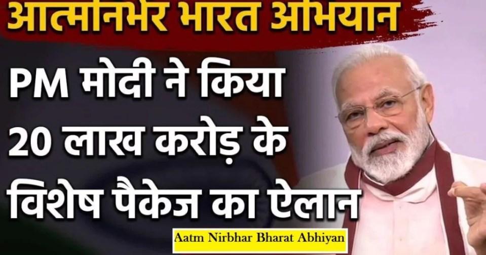 Aatm Nirbhar Bharat Abhiyan 2020