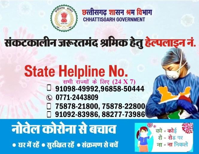 Chhattisgarh Shasan Labour Card