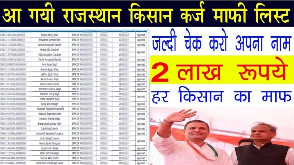 Kisan Karj Mafi Yojana list Rajasthan