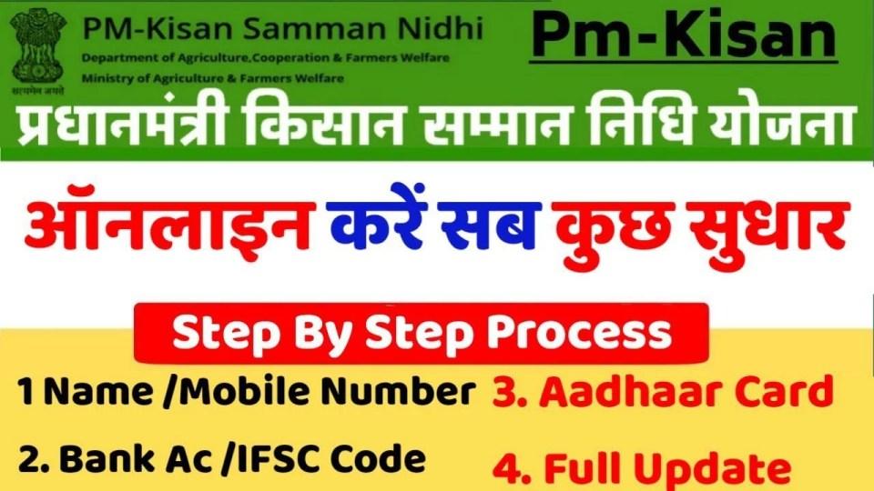 PM kisan samman Nidhi Edit Aadhaar Details
