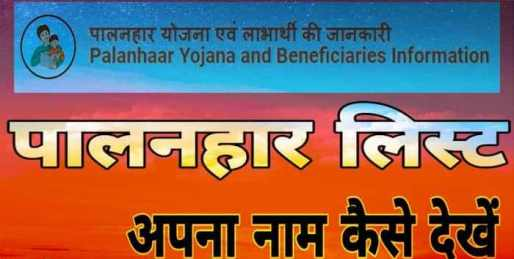 Rajasthan Palanhar Beneficiary Status Online