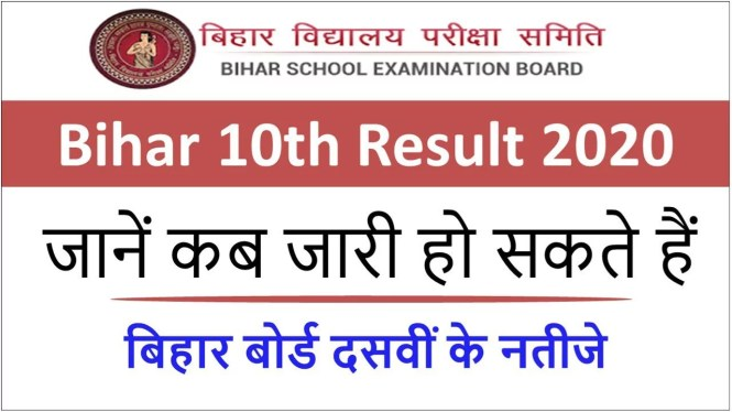 bihar 10th board result