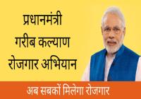 PM Garib Kalyan Rojgar Abhiyan