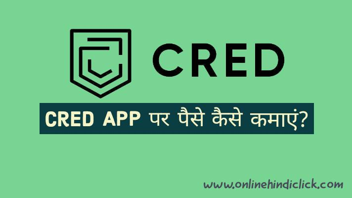 CRED APP IN HINDI