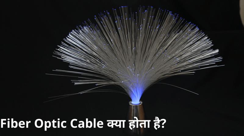 Fiber Optic Cable क्या होता है_ (1)