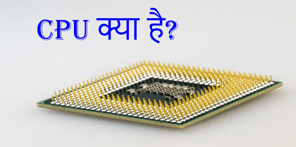 CPU kya Hai in Hindi
