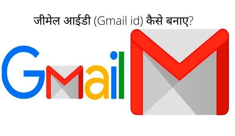 जीमेल आईडी (Gmail id) कैसे बनाए?