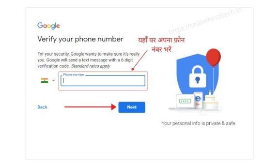 जीमेल अकाउंट कैसे बनाए ? | Gmail Account Kaise Banaye?