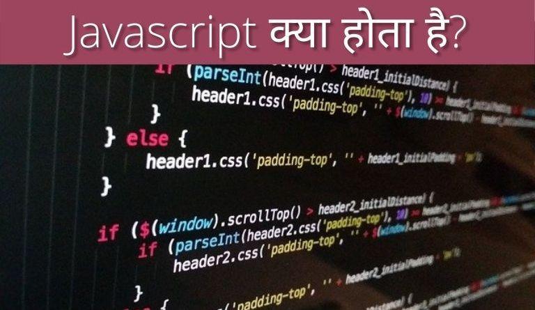 Javascript क्या होता है?