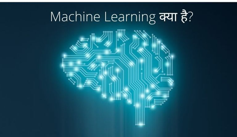 What is Machine Learning in Hindi