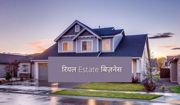 Real Estate Online Business Idea in Hindi