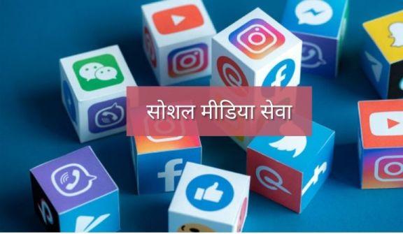 Social media Online Business Idea in Hindi