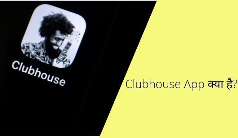 Clubhouse App क्या है? Clubhouse App Kya Hai in Hindi