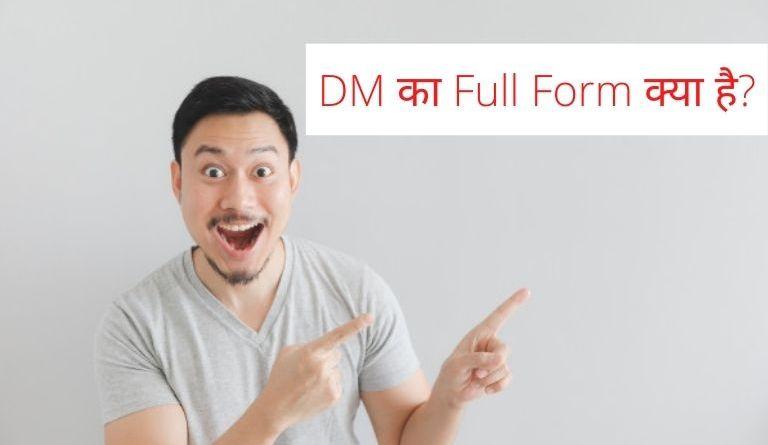DM का फुल फॉर्म क्या है? DM Full Form in Hindi?