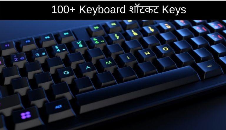 Keyboard Shortcut Keys in Hindi