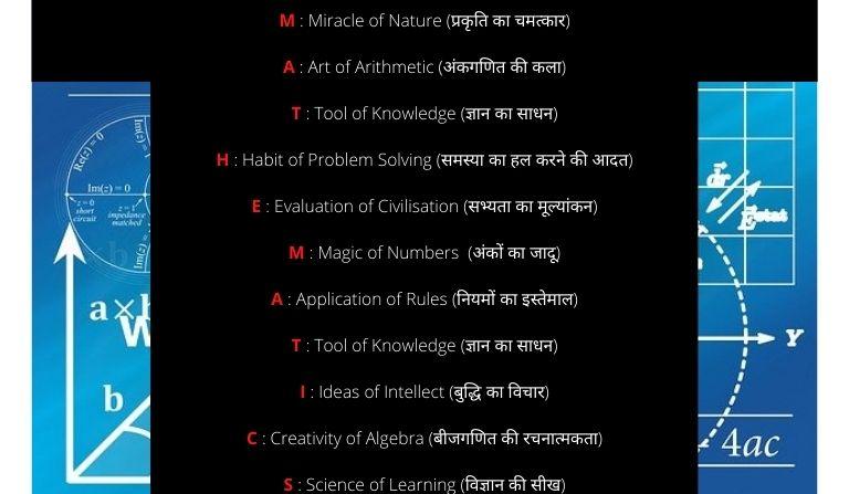 Maths Ka Full Form in Hindi