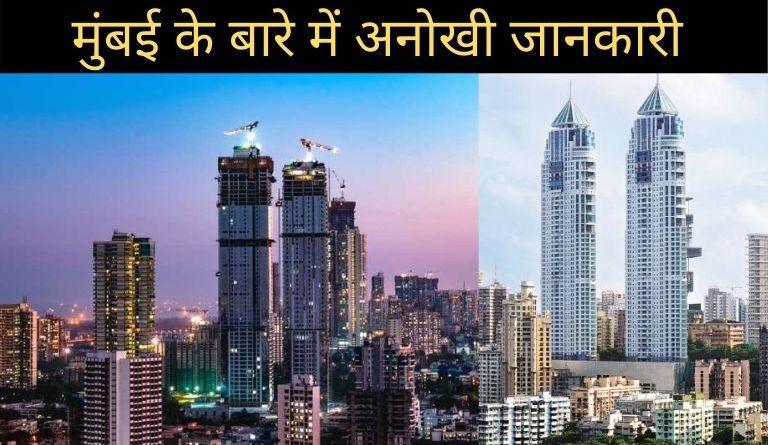 मुंबई के बारे में जानकारी | Full Information About Mumbai in Hindi