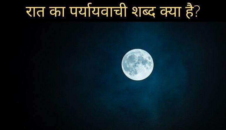 रात का पर्यायवाची शब्द क्या है? | Raat Ka Paryayvachi Shabd Kya Hai