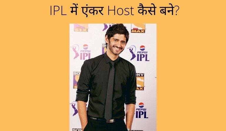 IPL में एंकर Host कैसे बने? | IPL Anchor Host Kaise Bane in Hindi