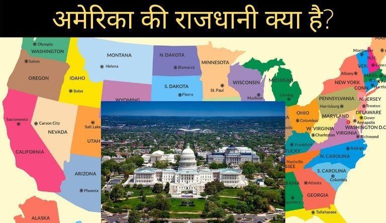 अमेरिका की राजधानी क्या है? - America Ki Rajdhani Kya Hai?
