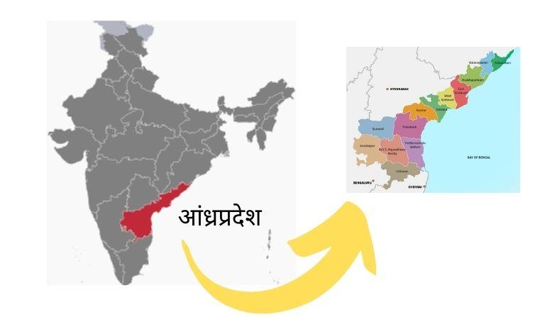 Andhra Pradesh Ki Rajdhani Kya Hai?