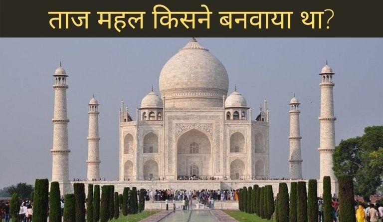 ताज महल किसने बनवाया था? | Taj Mahal Kisne Banwaya Tha?