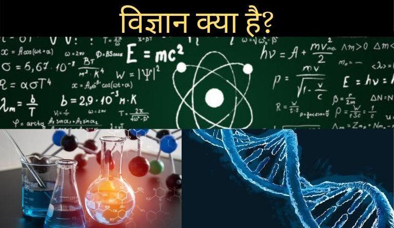 विज्ञान क्या है? [पूरी जानकारी]| Vigyan Kya Hai in Hindi