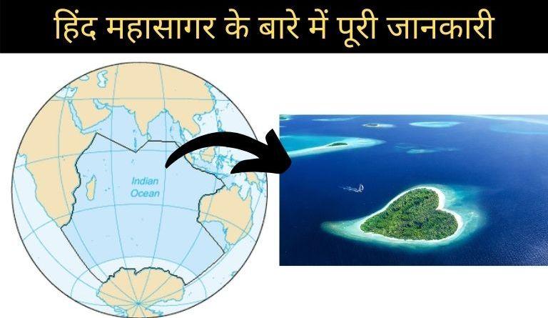 हिंद महासागर के बारे में पूरी जानकारी - Indian Ocean in Hindi