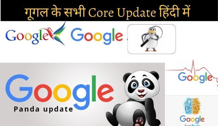 गूगल के सभी Core Update हिंदी में | Google's Algorithm Update in Hindi