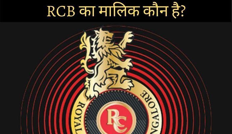 RCB का मालिक कौन है? | RCB Team Ka Malik Kaun Hai?
