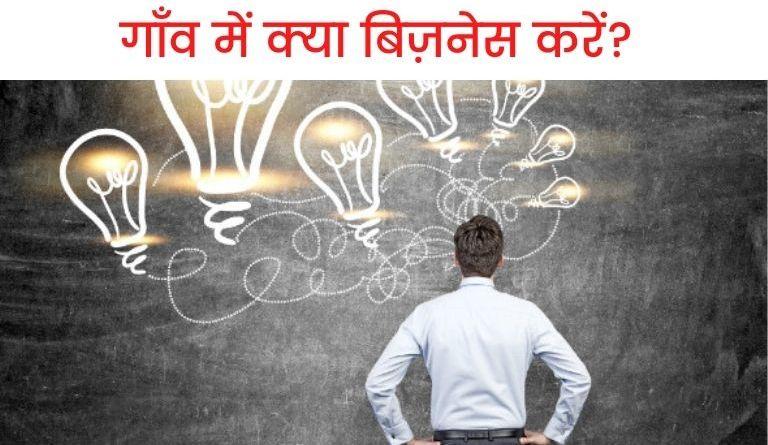 Gaon Me Kya Business Idea Kare in Hindi