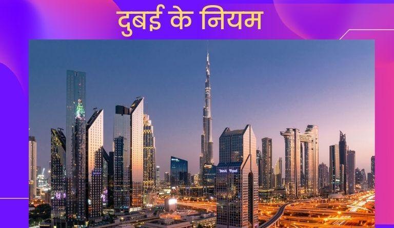 Dubai Rules in Hindi