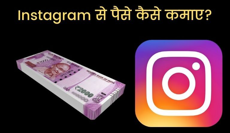 Instagram Se Paise Kaise Kamaye?