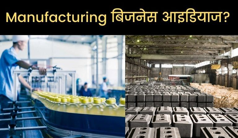 Manufacturing Business Ideas in Hindi?