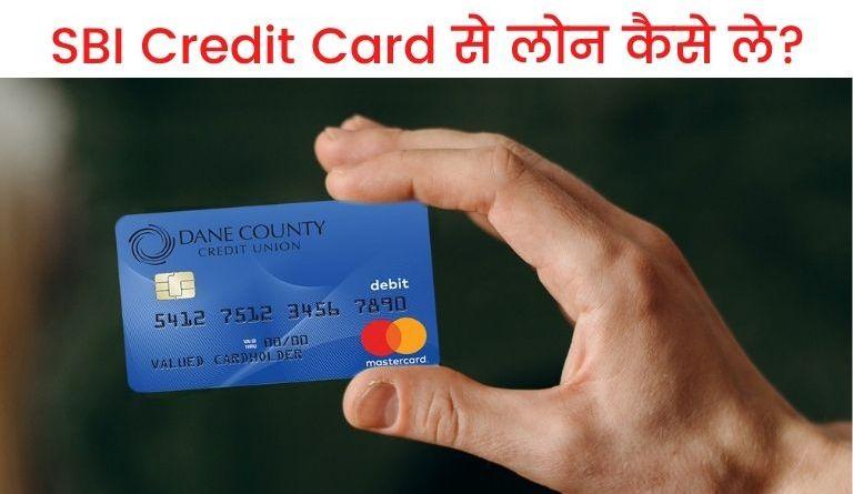 SBI Credit Card Se Loan Kaise Le?