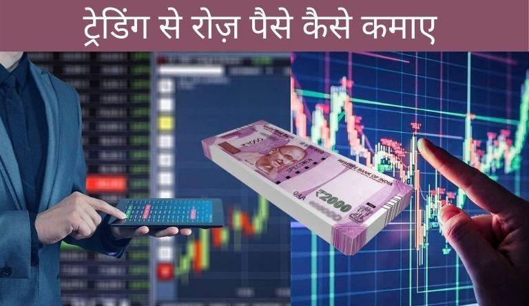 Trading Se Paise Kaise Kamaye in Hindi?