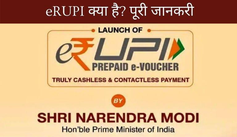 eRUPI Kya Hai in Hindi Digital Payment in Hindi